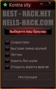 скачать чит контра сити hack